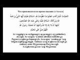 Произношение и транскрипция Тащаhhуда и Саляуата [шейх Ильяс]