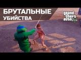 GTA 5 Брутальные убийства в игре № 10 Нинзя черепашка, мод, смешные моменты