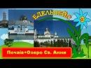 МОРШИНТУРИСТ Турфірма ЕДЕЛЬВЕЙС Екскурсія Почаїв озеро святої Анни