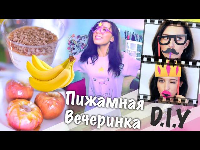 D.I.Y Вечеринка за 15 минут / Рецепт Бананового Пудинга ♥