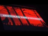 Сектор Газа - Вой На Луну Большой концерт памяти Юрия Хоя @ Stadium Live, Москва 11.12.2015