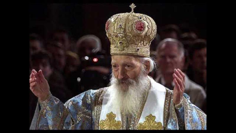 Његова Светлост Патријарх српски Павле 1914-2009г.