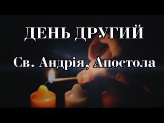 ДЕНЬ ДРУГИЙ. Роздуми на Адвент 2015