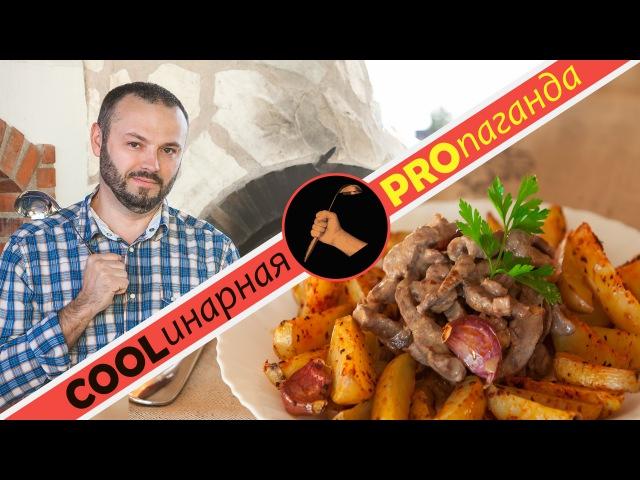 Как приготовить бефстроганов из говядины рецепт блюда из мяса patatas bravas