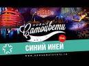 Новые Самоцветы - Синий иней (Live Vegas)