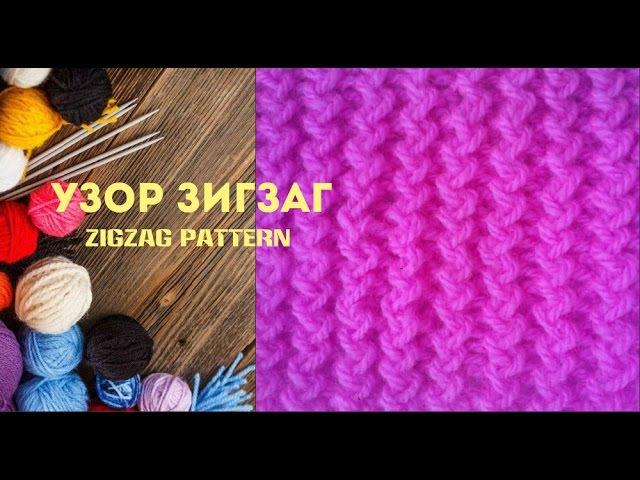 Узор спицами Зигзаг. Knitting pattern zigzag.