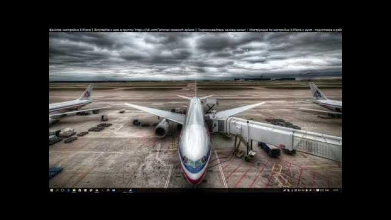 Инструкция по настройке X Plane с нуля X Plane manual смотреть онлайн без регистрации