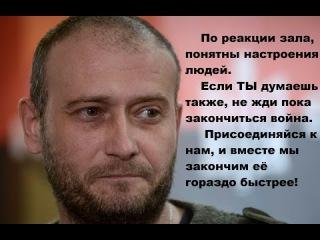 Дмитро Ярош в Краматорську!