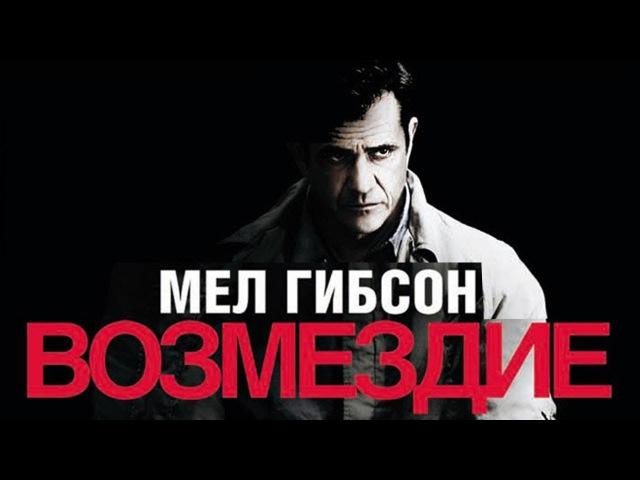 Возмездие (2010). Всё о фильме - kinorium.com