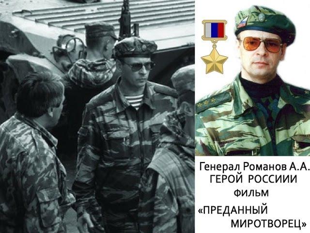 Фильм про Героя России генерала Анатолия Александровича Романова Преданный миротворец