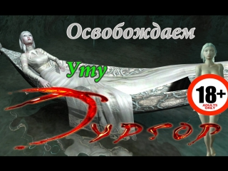Тургор концовка - Ута