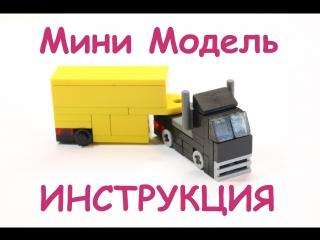 Лего грузовик тягач видео инструкция