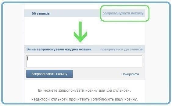 Как в вконтакте сделать предложить новость 352