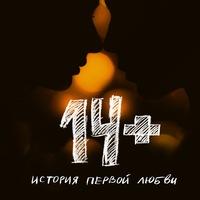 Фильм «14+»