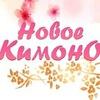 Новое Кимоно Трикотаж