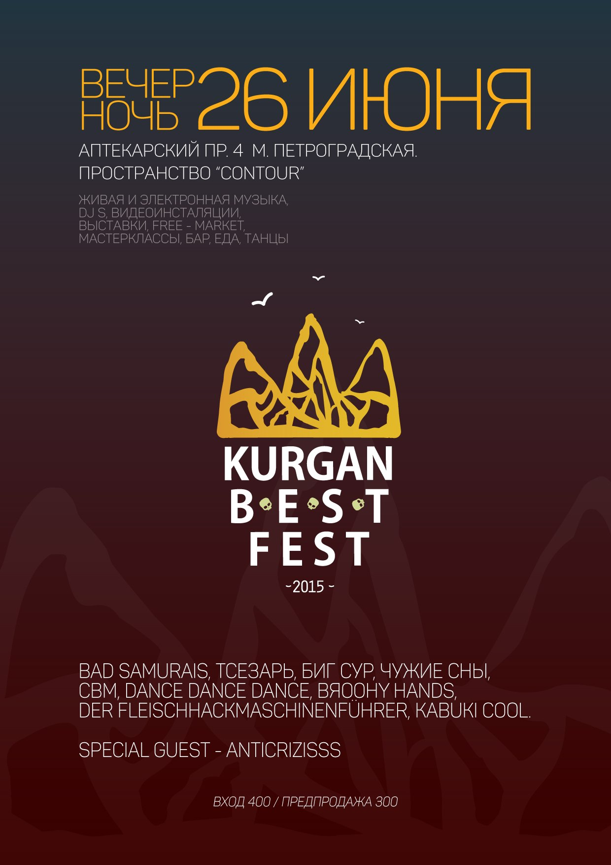 Kurgan Best Fest 2015