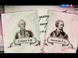 Полководцы России: Александр Суворов. От Древней Руси до ХХ века