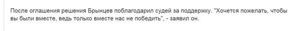 Съезд судей уволил судью Конституционного суда Брынцева - Цензор.НЕТ 4764