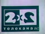 staroetv.su / 2х2 1994 18+
