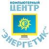 """Компьютерная школа """"ЭНЕРГЕТИК"""""""