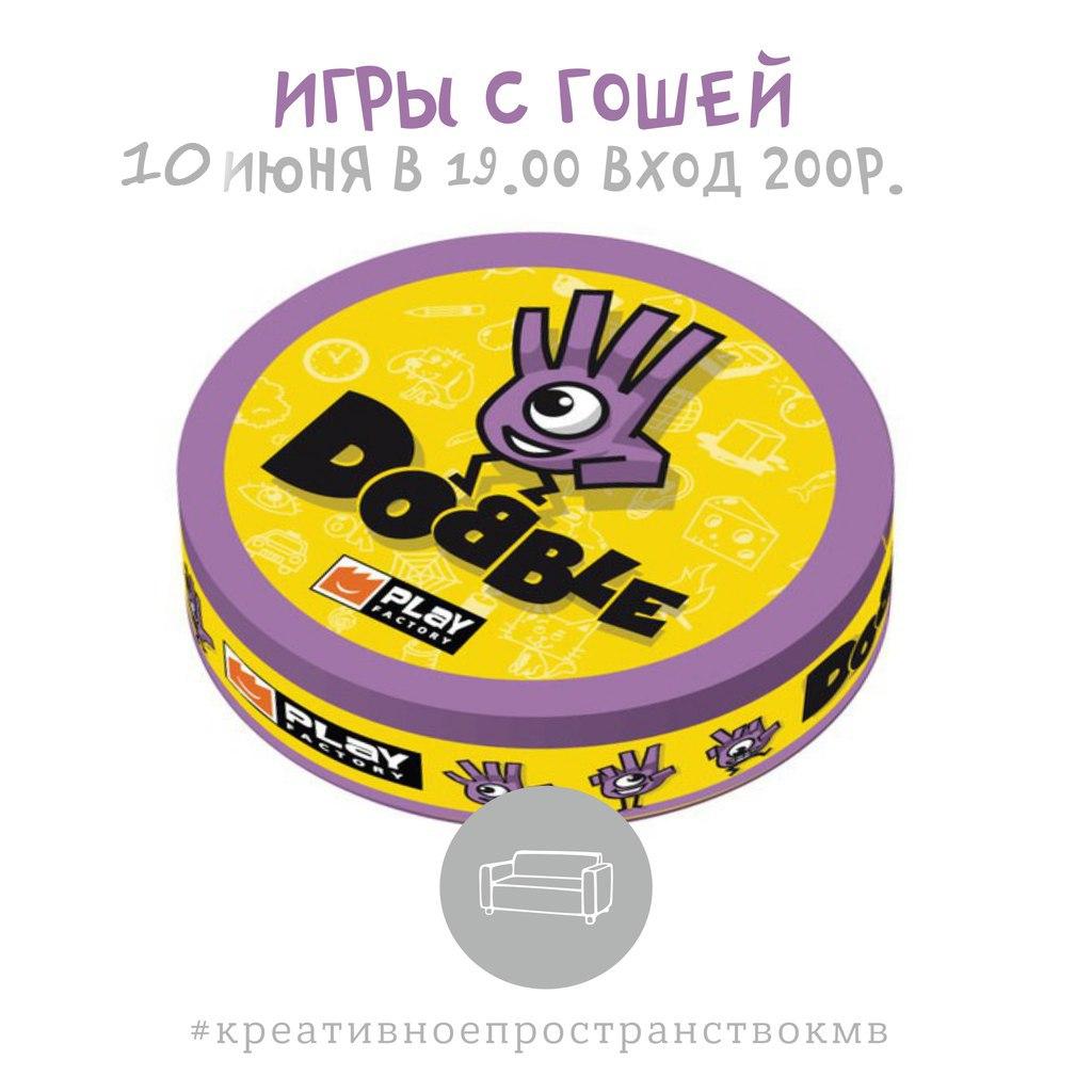 """Афиша Пятигорск Играем в """"Dobble"""" с Гошей!"""