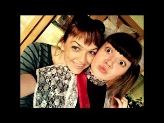 Татьяна и Алиса(МАМА И ДОЧЬ) - Ты моя