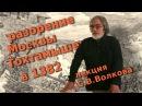 Разорение Тохтамышем Москвы в 1382 году