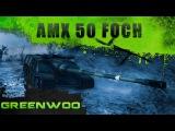 AMX 50 Foch. Долой скуку!