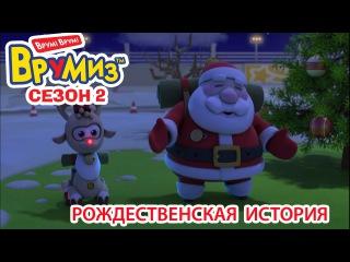 Мультфильмы для Детей - Врумиз 2 - Рождественская история (мультик 25)