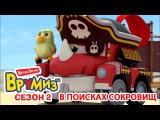 Мультфильмы для Детей - Врумиз 2 - В поисках сокровищ (мультик 17)