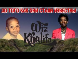 Wiz Khalifa - До Того Как Он Стал Известным
