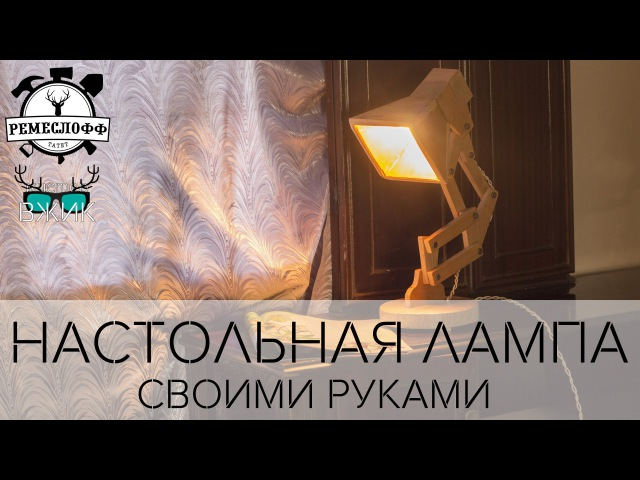 МИСТЕР ВЖИК - Настольная лампа Pixar своими руками от Remesloff, Tatet.ua и Tatet.ru