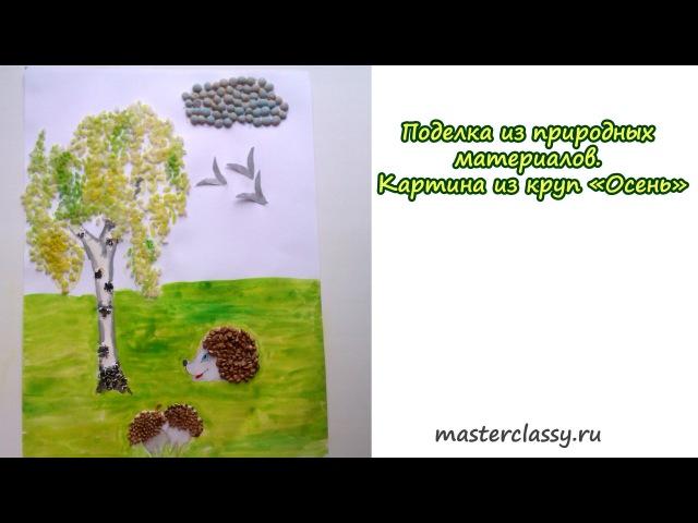 Поделка из природных материалов Картина из круп Осень