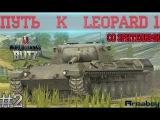 Wot Blitz | ПУТЬ К LEOPARD 1 | СО ЗРИТЕЛЯМИ | #2