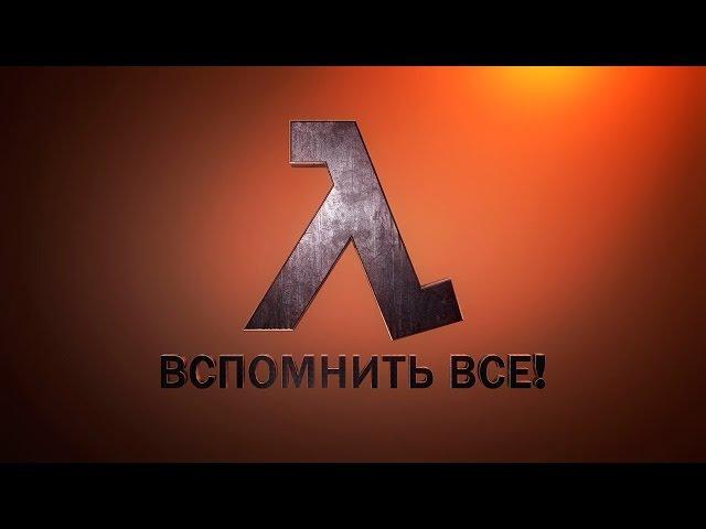 HALF-LIFE - ВСПОМНИТЬ ВСЁ!
