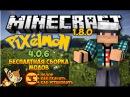 Где СКАЧАТЬ и как УСТАНОВИТЬ СБОРКУ МОДОВ на Minecraft   Minecraft 1.8.0 с модом Pixelmon