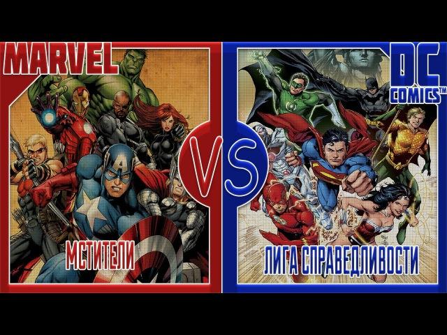 Мстители VS Лига справедливости( Основные составы)