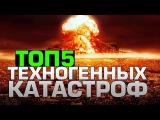 ТОП5 ТЕХНОГЕННЫХ КАТАСТРОФ