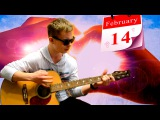 Музыкальное поздравление на день влюблённых (14 февраля)  // НеDанилаПолевой Forever молодой!!!