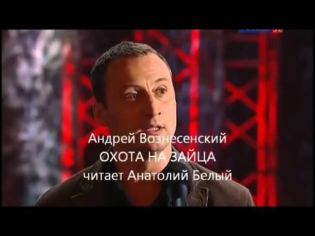 Анатолий Белый читает стихи А. Вознесенского