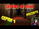 Layers of fear - жуткая игра про художника