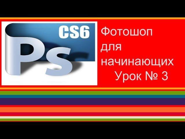 Изучение цвета в фотошопе SC 6 Урок №3