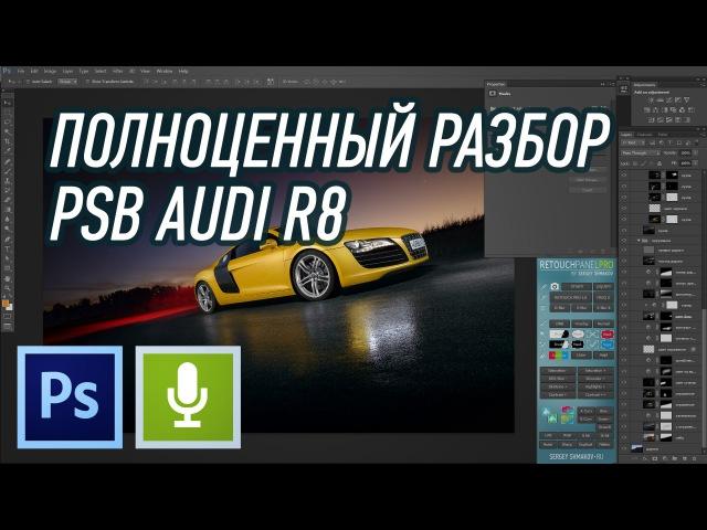 Как это сделано 1 Audi R8 (разбор PSB)
