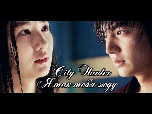 City Hunter| Ты моя мечта, Ты моя любовь