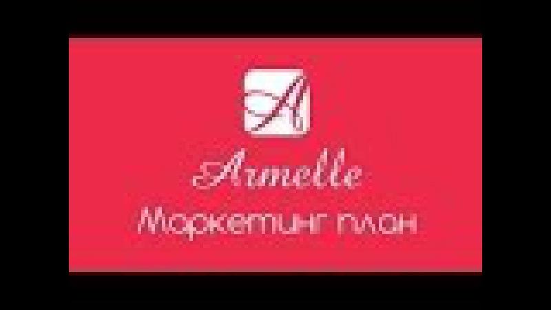 Маркетинг план компании Armelle | Армель