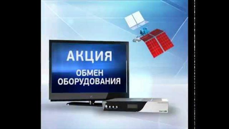 Ролик инструкция «Обмен приемников». По заказу компании «Триколор ТВ».