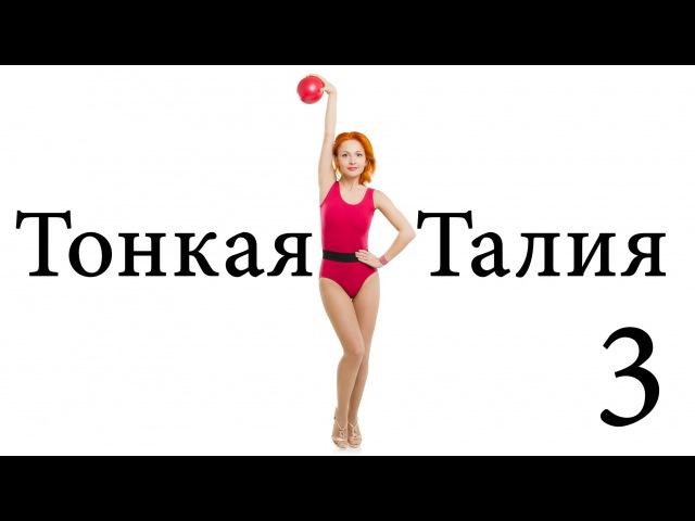 Упражнения для талии Тонкая и изящная талия (slim waist) 3 | BODYTRANSFORMING