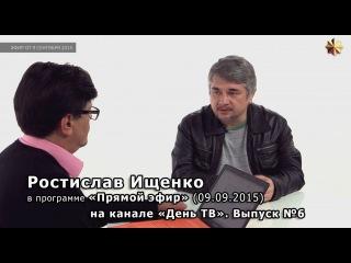 Ростислав Ищенко в программе  Прямой эфир на День ТВ  Выпуск №6. 9 сентября 2015