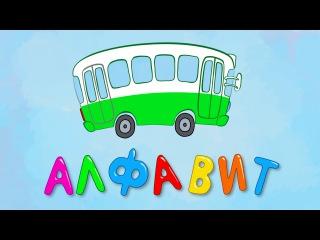 Синий трактор - АЛФАВИТ