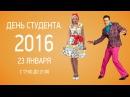 День Студента 2016. Сергиев Посад